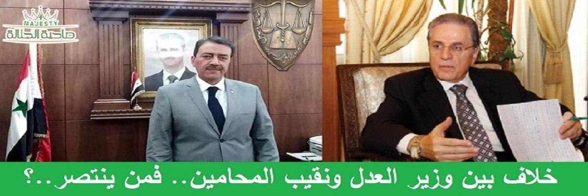 خلاف بين وزير العدل ونقيب المحامين.. فمن ينتصر..؟
