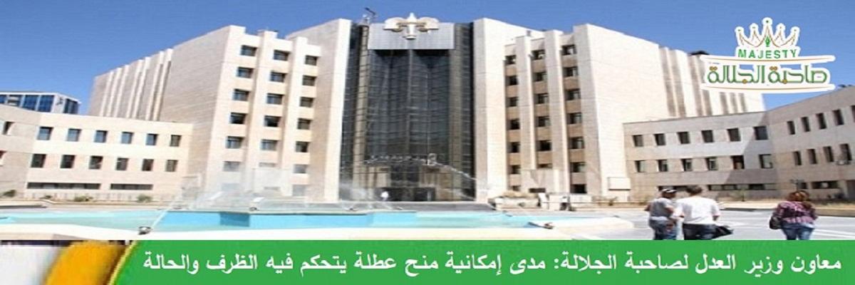 وزارة العدل توضح لصاحبة الجلالة ما ورد في اجتماعها مع نقابة المحامين
