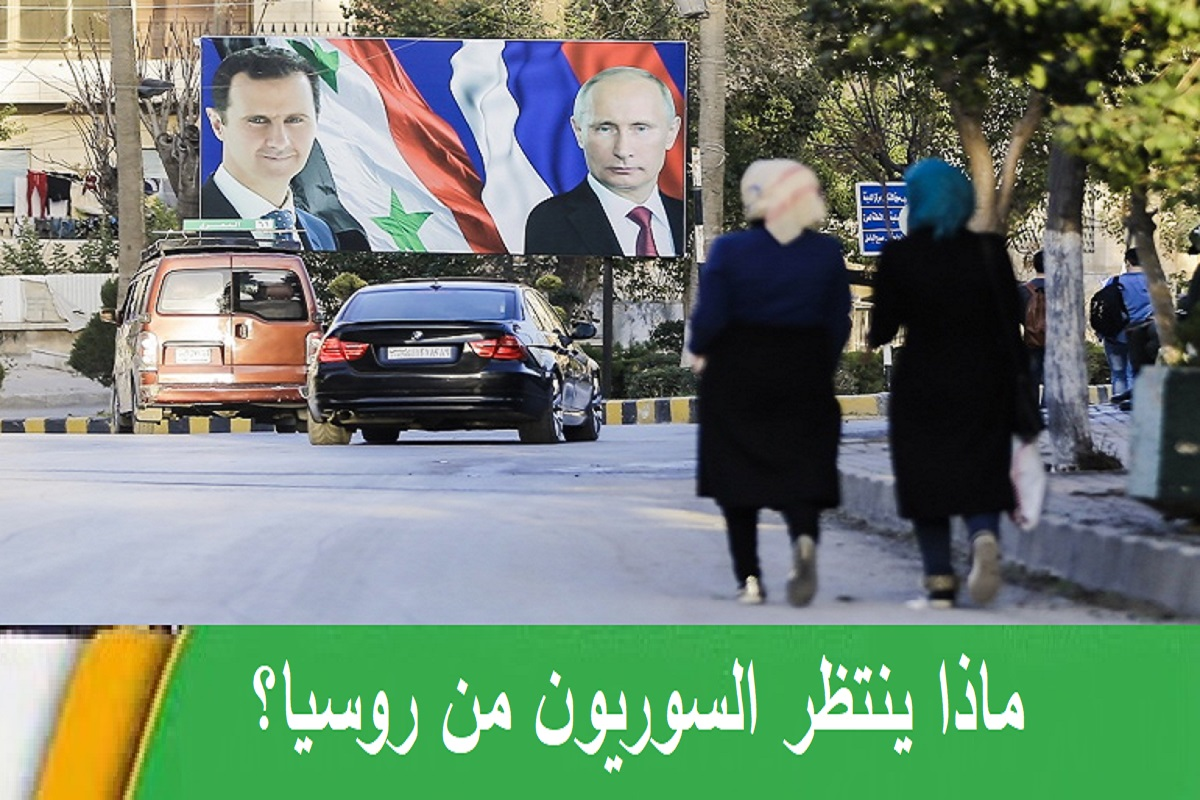 ماذا ينتظر السوريون من روسيا؟