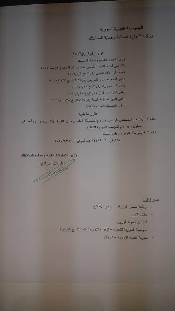 الوزير البرازي يصدر قرارين بتعيين معاونين اثنين لمدير عام السورية للتجارة