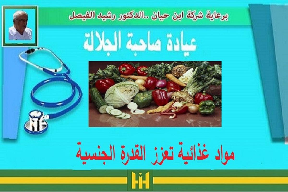 عيادة صاحبة الجلالةبرعايةشركة ابن حيان.. الدكتور رشيد الفيصل