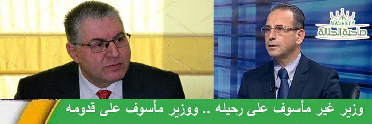 وزير غير مأسوف على رحيله .. ووزير مأسوف على قدومه