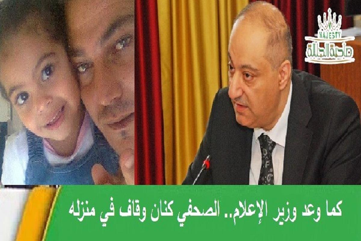 كما وعد وزير الإعلام.. الصحفي كنان وقاف في منزله اليوم