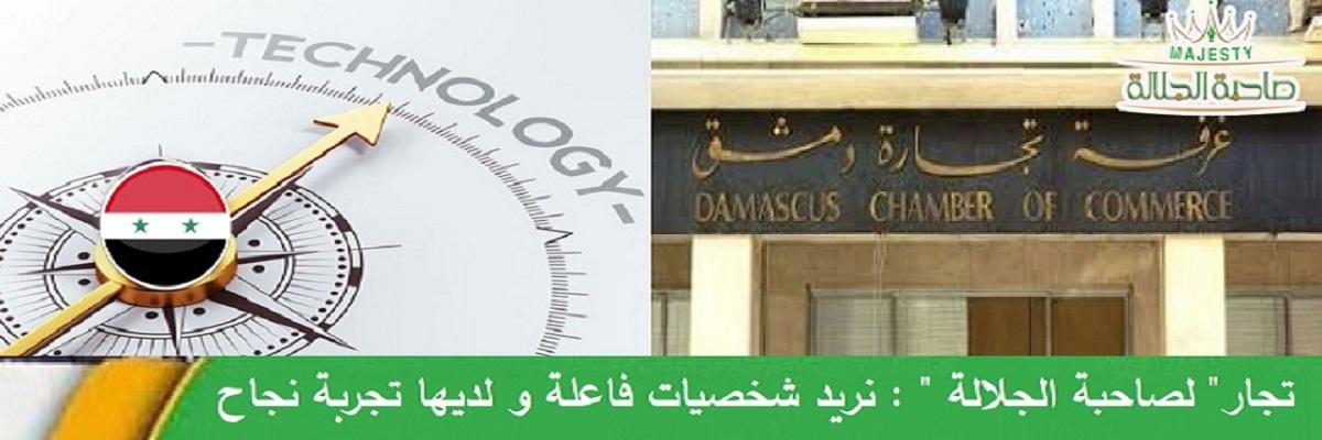كلام صريح عن الأسماء المرشحة لغرفة تجارة دمشق: