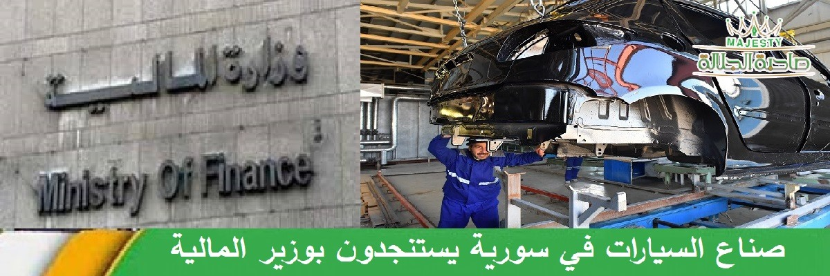 صناعالسياراتفي سورية يستنجدون بوزير المالية