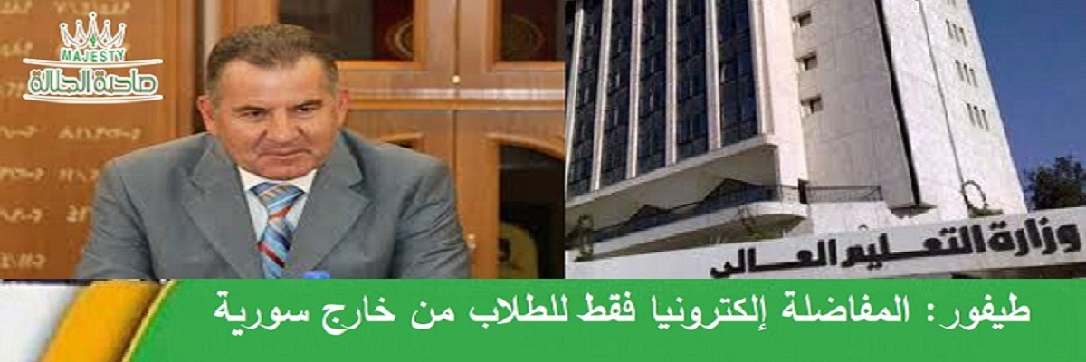 معاون وزير التعليم العالي لصاحبة الجلالة: