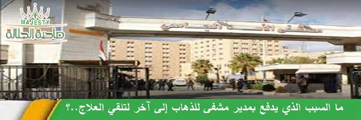 مدير مشفى الأسد الجامعي يعالج من كور^ونا خارج مشفاه..!؟
