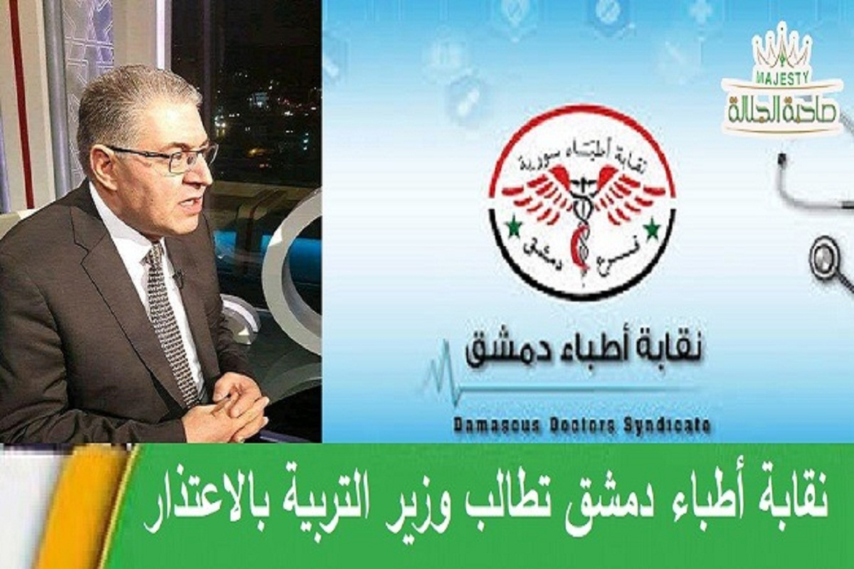 نقابة أطباء دمشق تطالب وزير التربية بالاعتذار