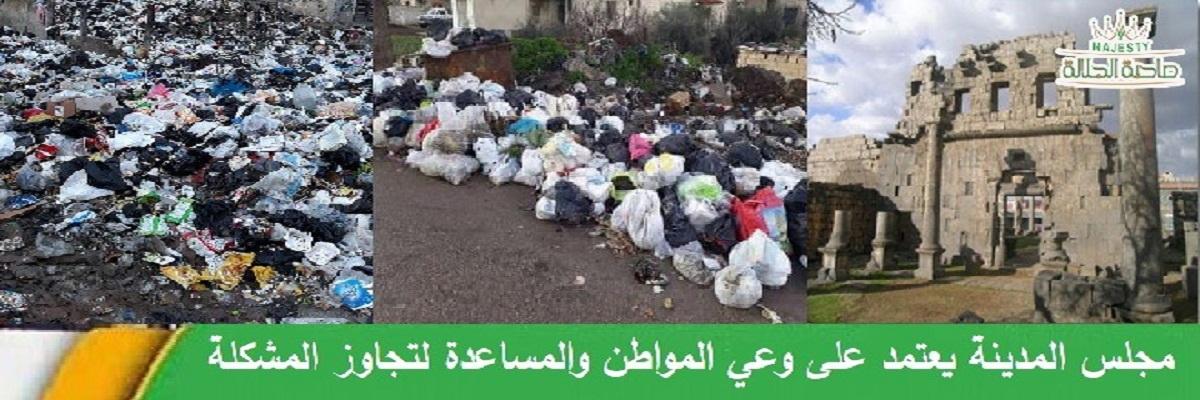مدينة شهبا بلا سيارات لنقل القمامة .. والحلول عسيرة