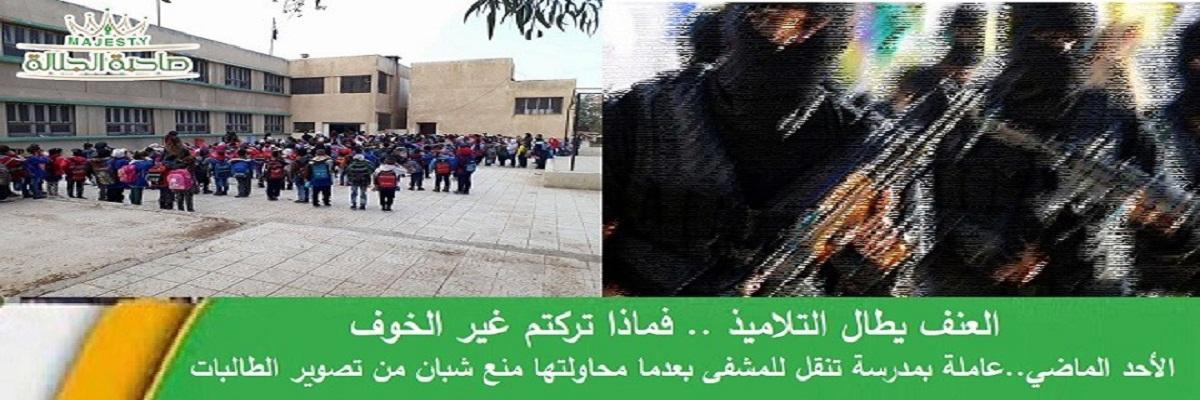 الهجوم على مدرسة بالسلاح الحي ومحاولة خطف داخل أسوارها