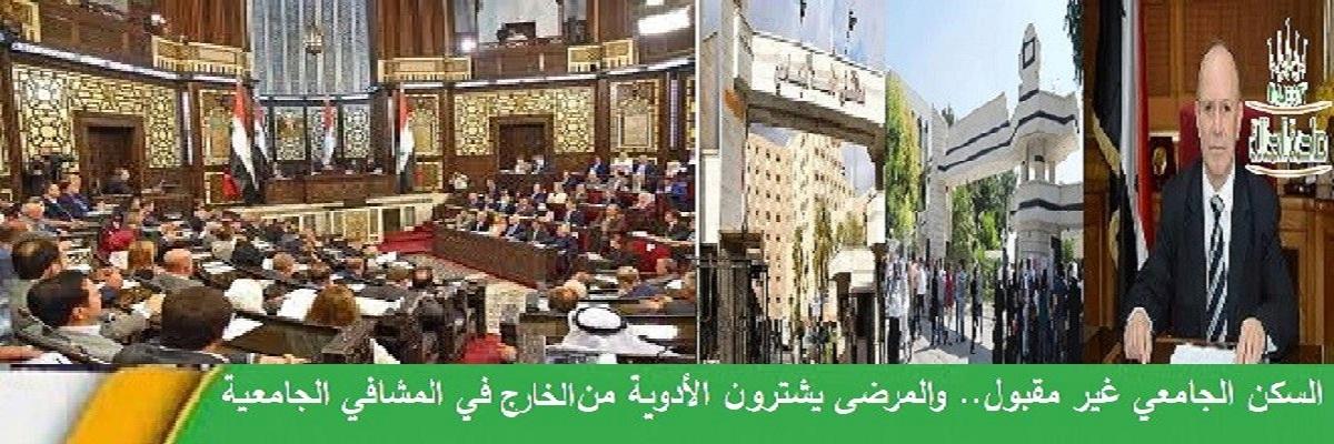 نواب يطالبون وزير التعليم العالي: