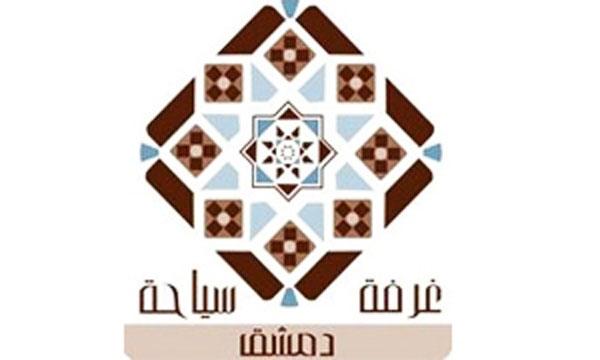 صدور نتائج انتخابات مجلس إدارة غرفة سياحة دمشق