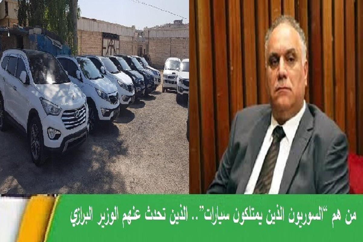 """وزير سوري يبتكر طبقة اجتماعية جديدة """"السوريون الذي يمتلكون سيارات"""""""
