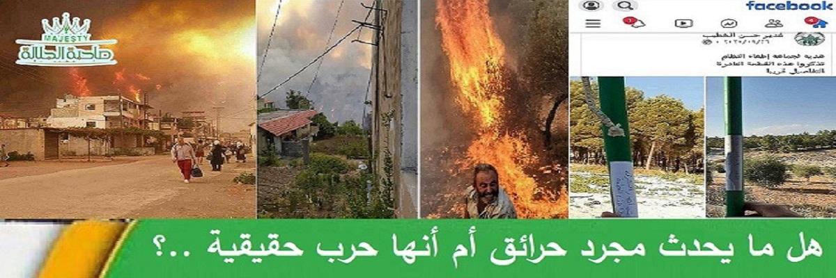 حرب الحرائق...