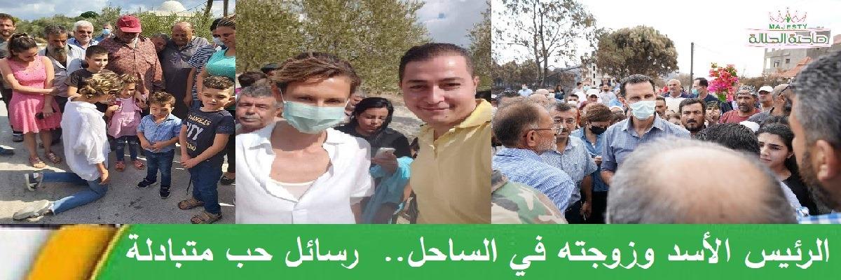 الرئيس الأسد و زوجته في الساحل.. رسائل حب متبادلة