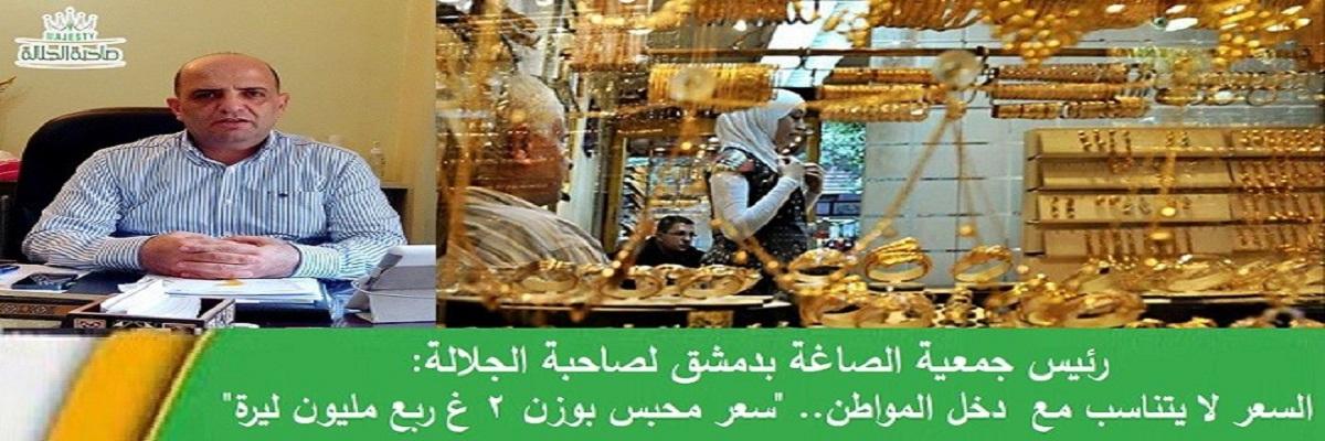 ارتفاع أسعارالذهبيغيّر عادات السوريين