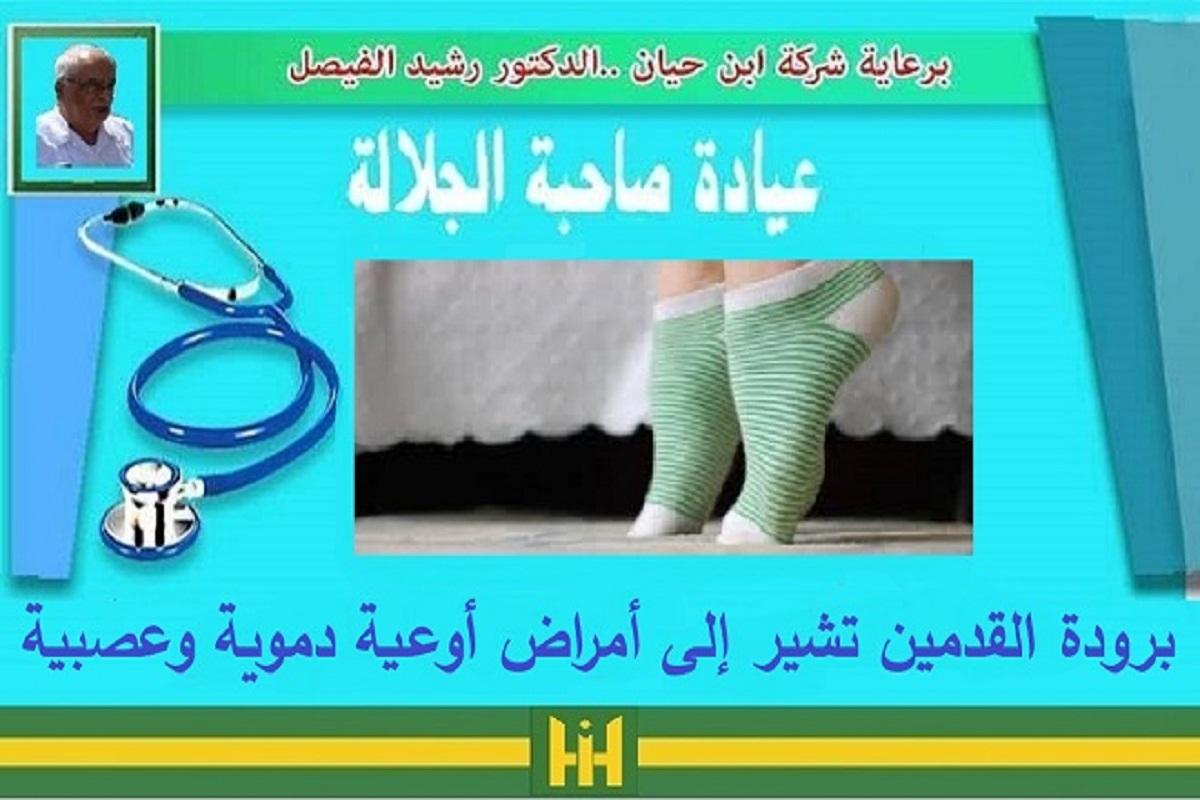 عيادة صاحبة الجلالة برعاية شركةابن حيان.. الدكتور:رشيد الفيصل