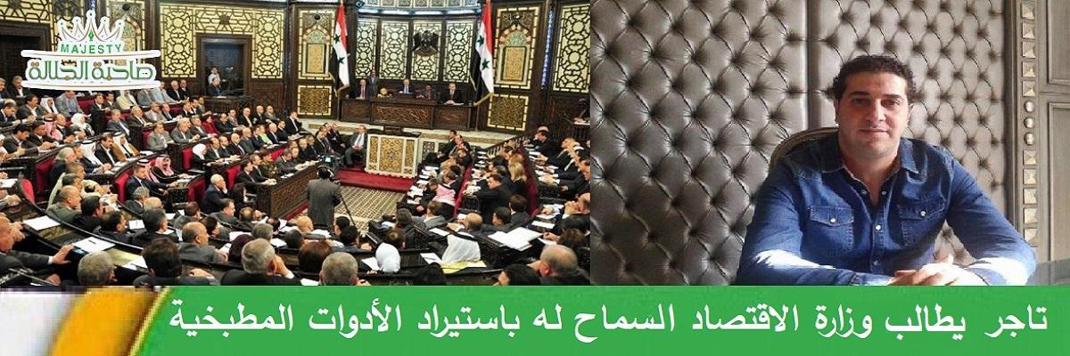 نواب عن الشعب أم عن مصالحهم..؟