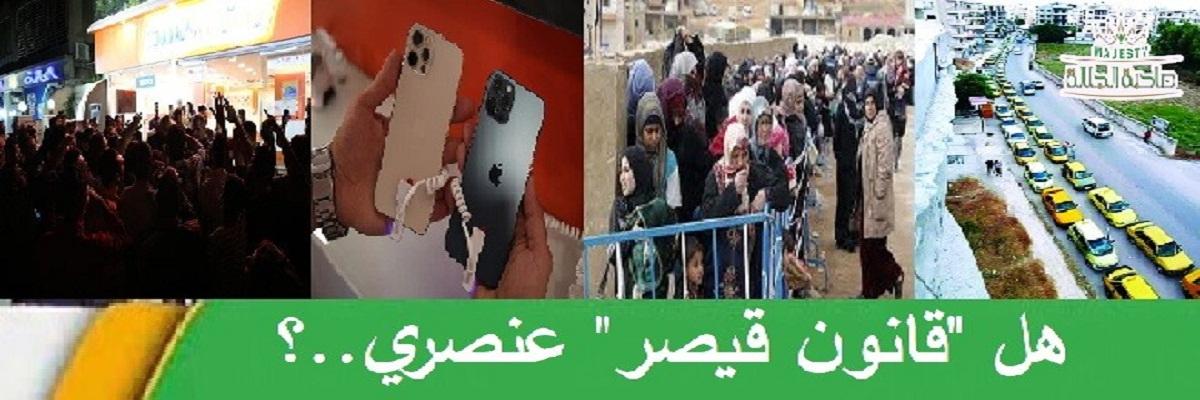 """""""قانون قيصر"""" عنصري.. وايماتيلترقص على أوجاع السوريين"""