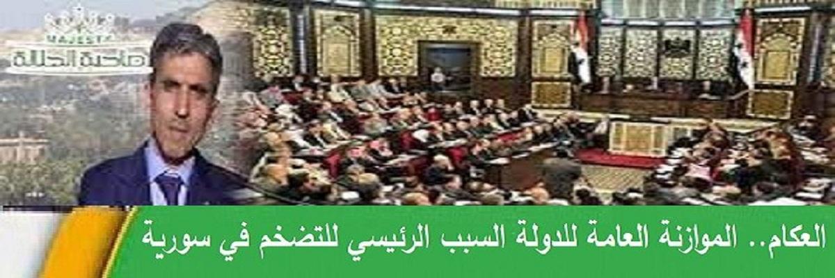 نائب في البرلمان لوزير المالية: