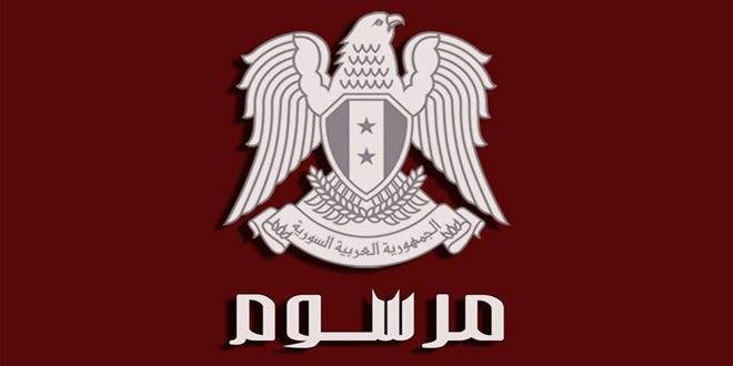 مرسوم بتأليف مجلس النقد والتسليف.. ونائب أول جديد لحاكم مصرف سورية المركز