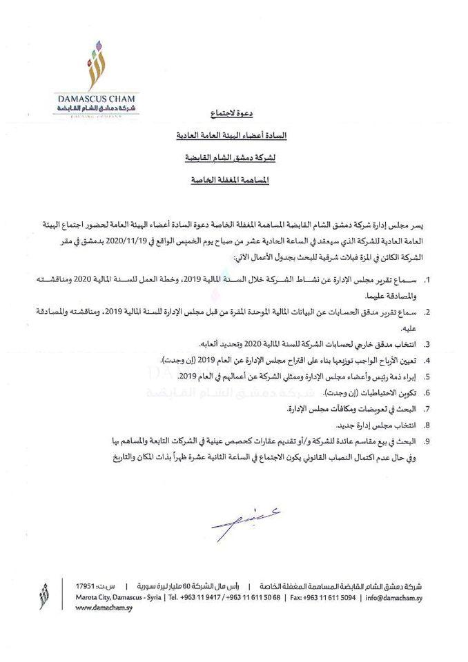 دمشق الشام القابضة تعلن موعد انعقاد هيئتها العامة..وجدول أعمال مكثّف