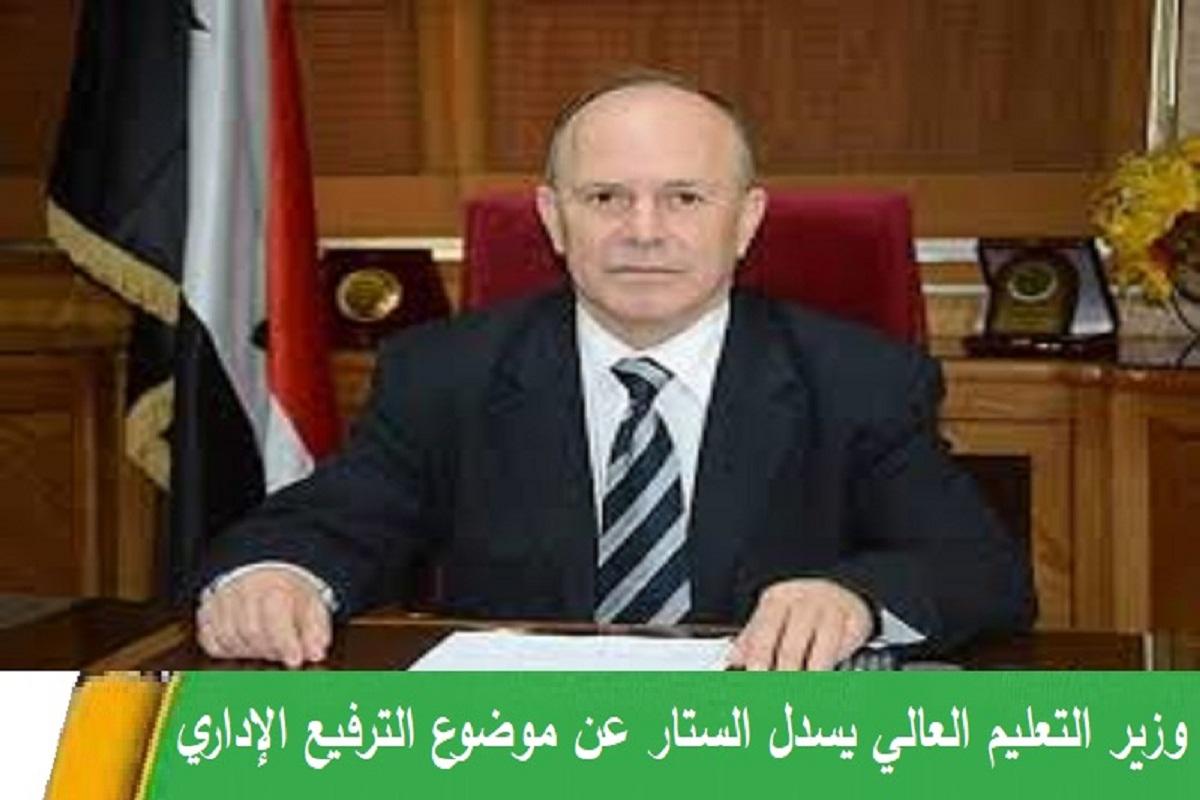 وزير التعليم العالي يسدل الستار عن موضوع الترفيع الإداري