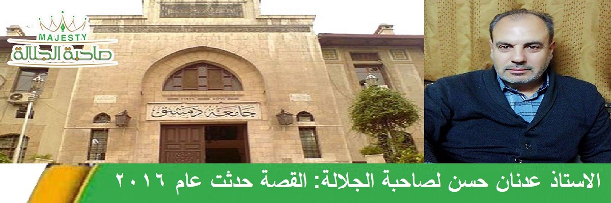 رئيس دائرة العقود في جامعة دمشق لصاحبة الجلالة: