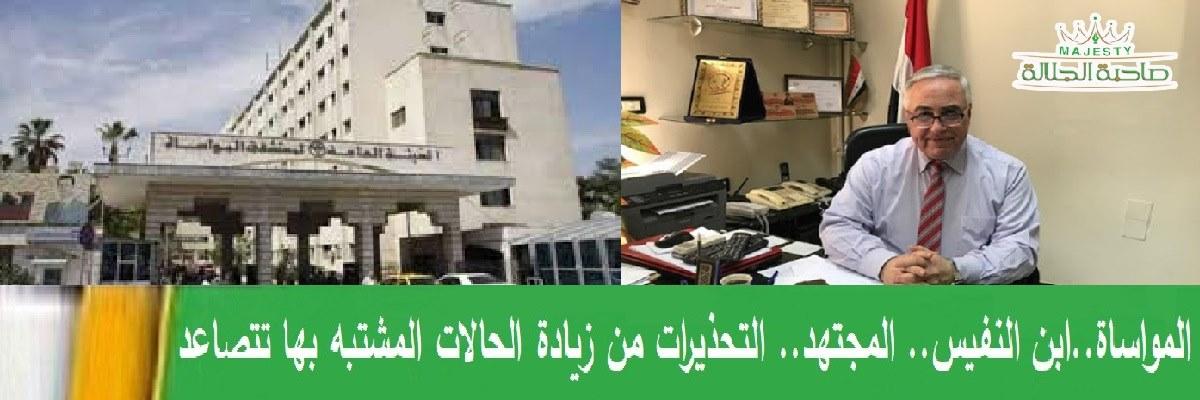 مدير مشفى المواساة لصاحبة الجلالة: