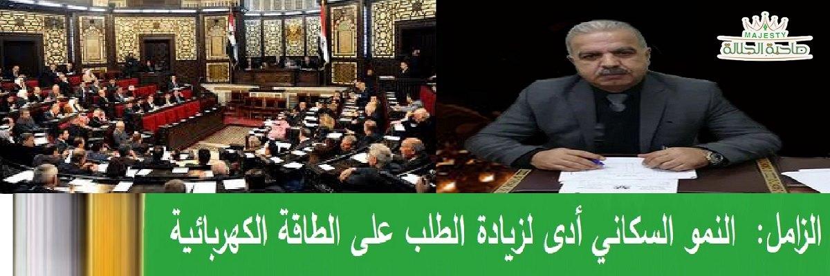 ,وزيرالكهرباءمن تحت قبة البرلمان