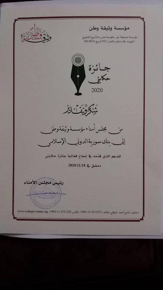 مؤسسة وثيقة وطن وبالتعاون مع بنك سورية الدولي الإسلامي