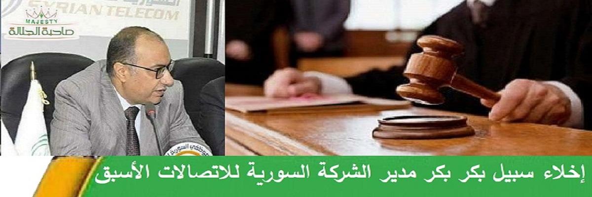 إخلاء سبيل بكر بكر مدير الشركة السورية للاتصالات الأسبق