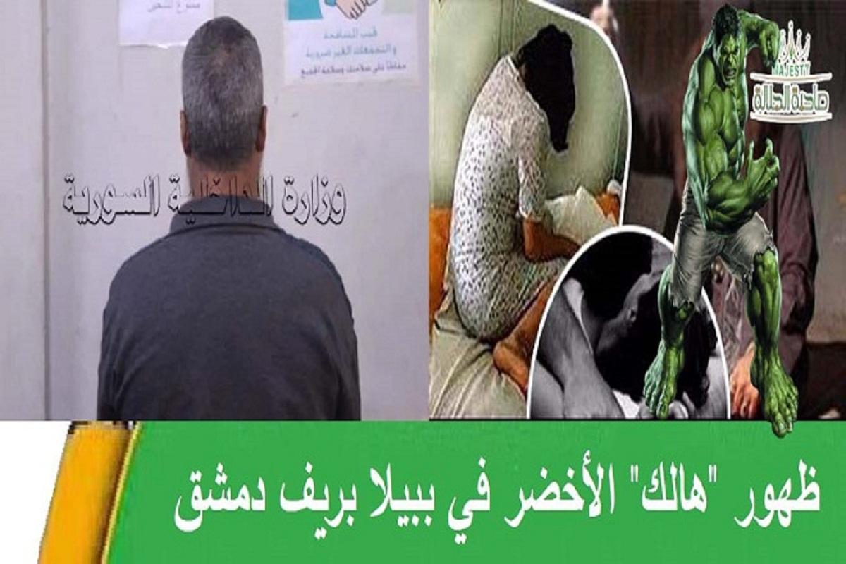 """ظهور """"هالك"""" الأخضر في ببيلا بريف دمشق"""