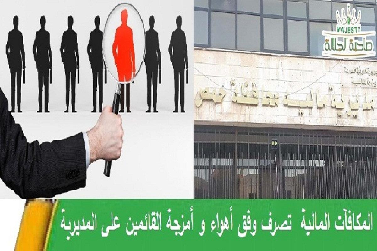 التجاوزات و المزاجية تحرم عدد من موظفي مالية حمص من المكافآت التشجيعية