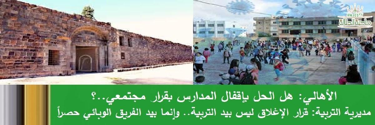 دار عرى بالسويداء تطالب بإيقاف المدارس بعد تفشي الوباء