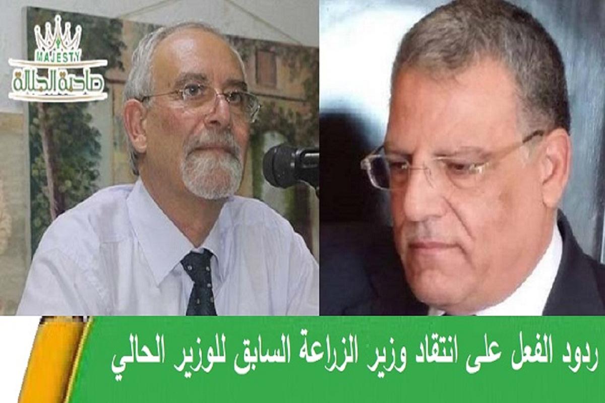 ردود الفعل على انتقاد وزير الزراعة السابق للوزير الحالي