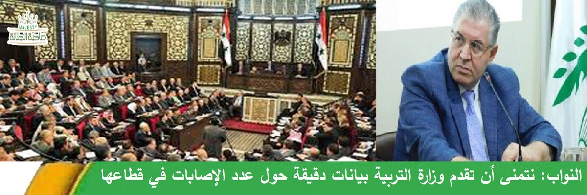 نواب في البرلمان لوزير التربية: