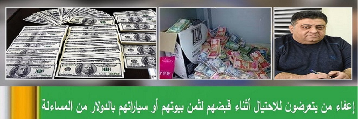 الأموال المزيفة تعبر من لبنان عبر سورية إلى العراق