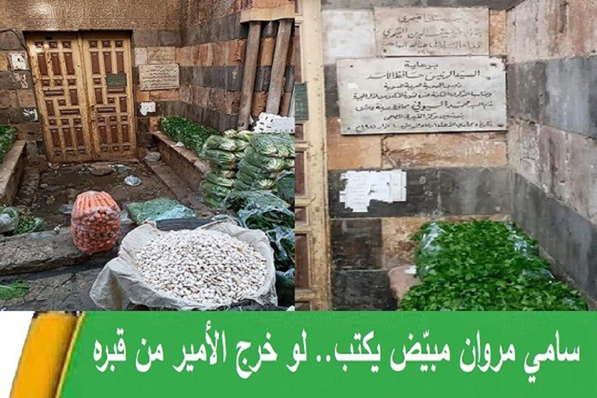 سامي مروان مبيّض يكتب.. لو خرج الأمير من قبره