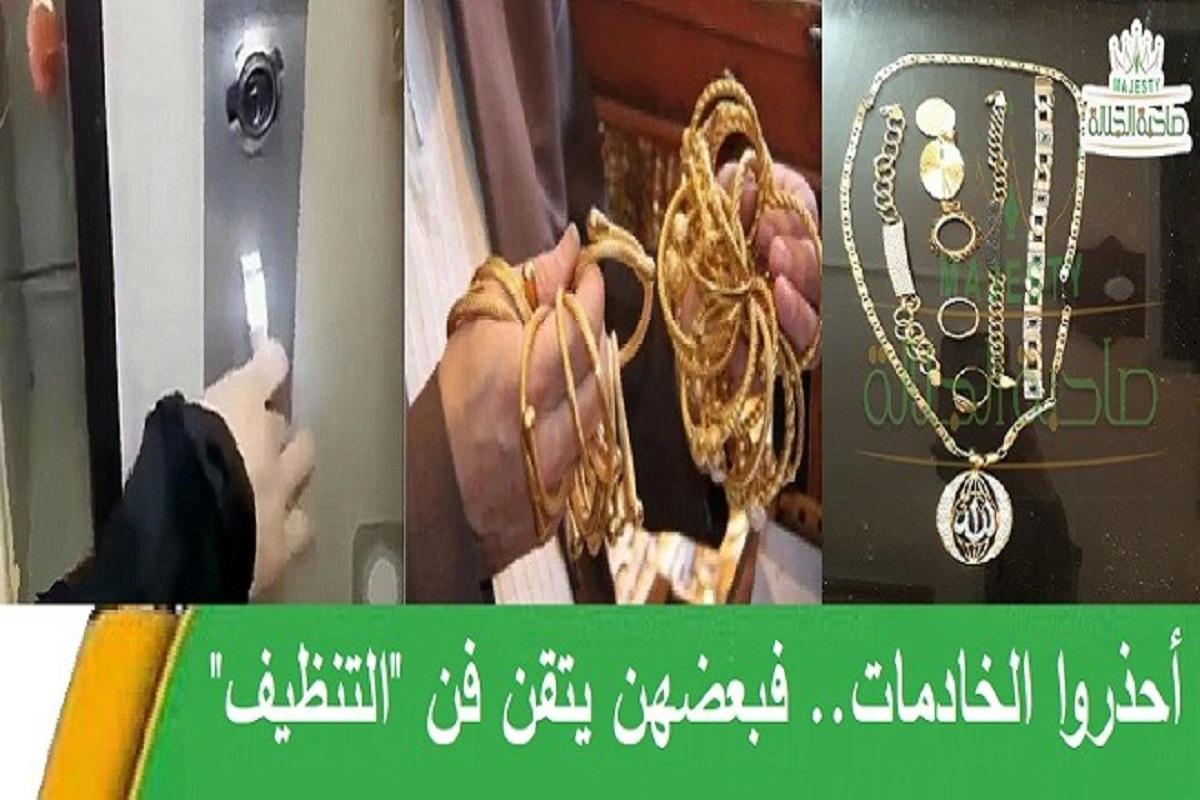 في دمشق.. خادمة تنسخ عن مفتاح خزنة صاحبها.. ثم تنظفها