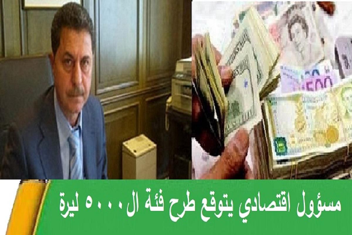 مسؤول اقتصادي يتوقع طرح فئة ال5000 ليرة