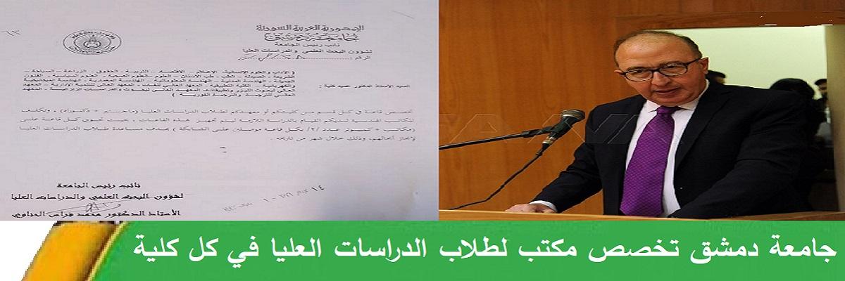 جامعة دمشق تخصص مكتب لطلاب الدراسات العليا في كل كلية