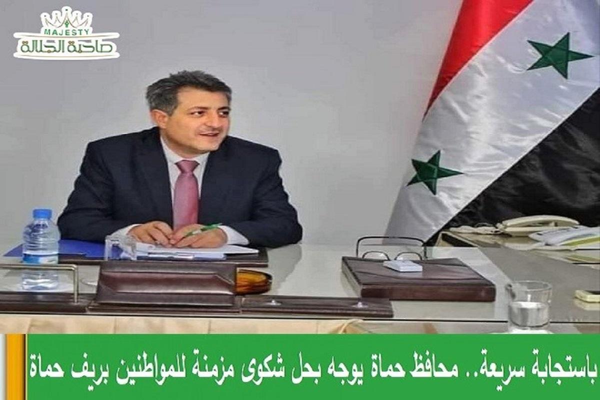 باستجابة سريعة.. محافظ حماة يوجه بحل شكوى مزمنة لمواطنين بريف حماة
