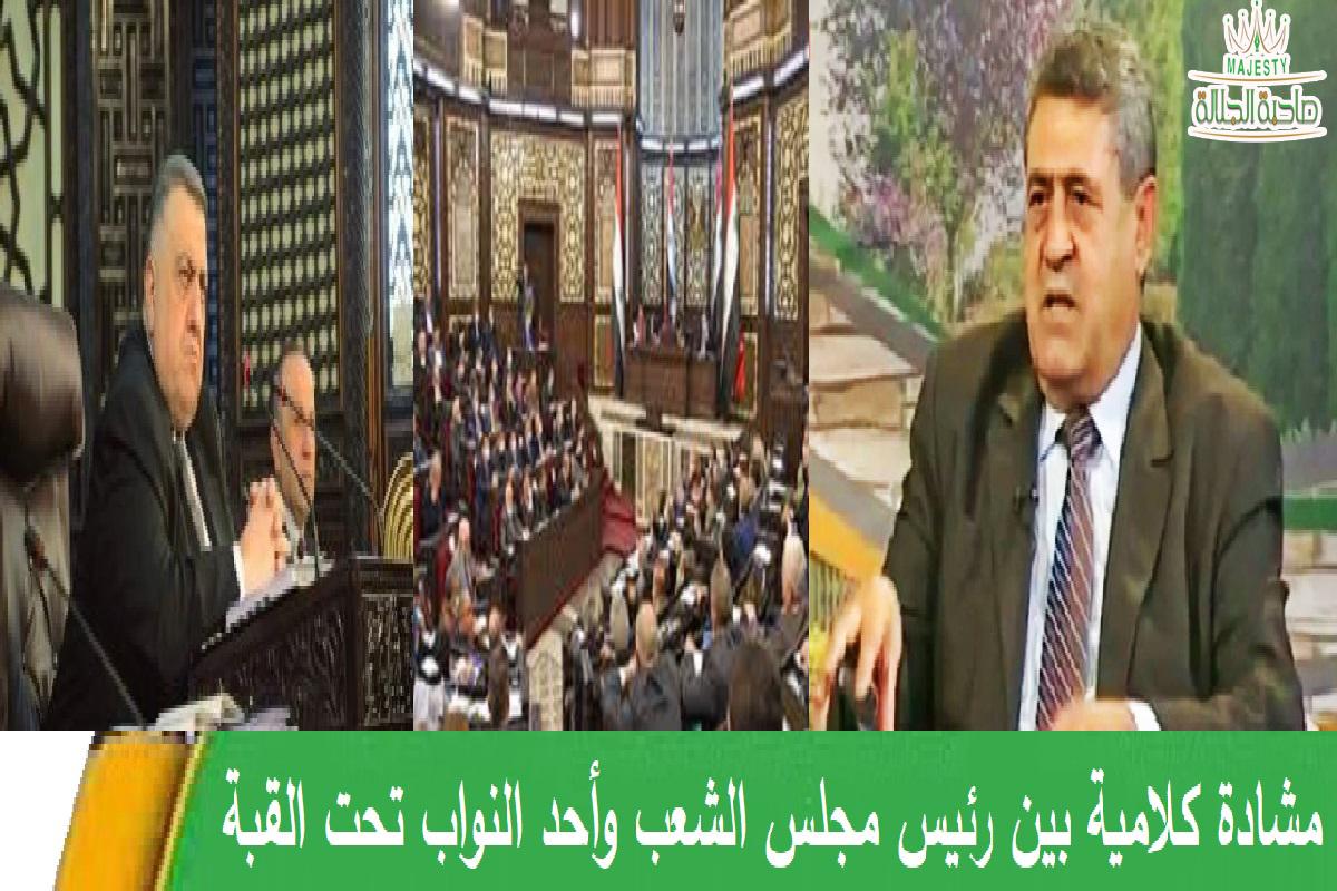 مشادة رئيس البرلمان ونائب تنتهي بمغادرة الأخير وعودته في ختام الجلسة