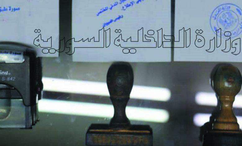 يمتهن تزوير وثائق الزواج والطلاق وكل ما يخص المحاكم الشرعية وفرع الأمن الجنائي بريف دمشق يلقي القبض على المزور الملقب ( أبو النجف )