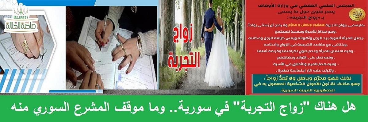 فتوى سورية تحرم زواج التجربة ...المعرواي ؛ لا يجوز تحديد مدة الزواج بالعقد..