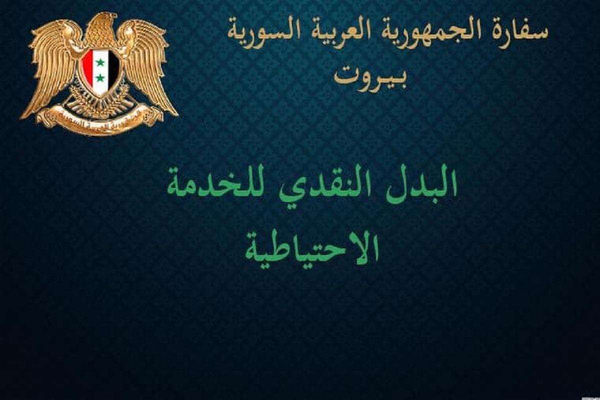 السفارة السورية في بيروت : البدء باجراءات البدل النقدي للخدمة الاحتياطية