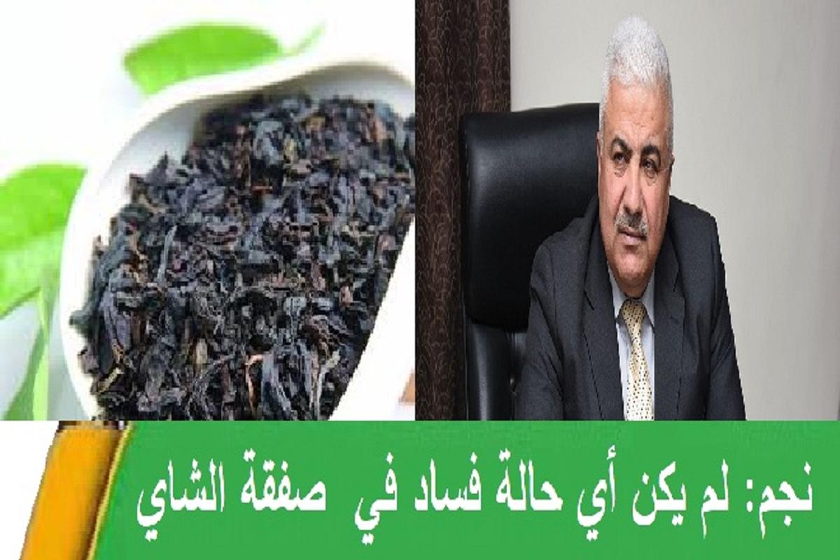مدير السورية يروي حكاية صفقة الشاي الإيراني.. لم يكن أي حالة فساد في هذا الملف