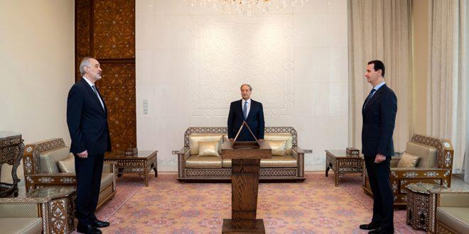 أمام الرئيس الأسد… الدكتور الجعفري يؤدي اليمين الدستورية نائباً لوزير الخارجية والمغتربين
