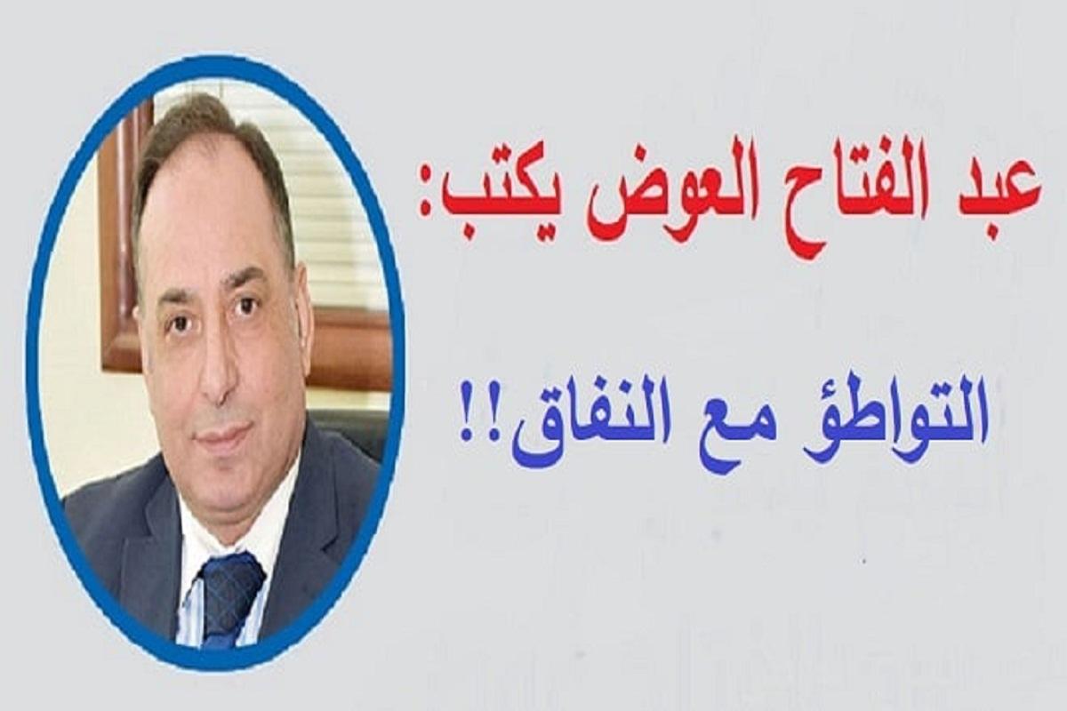 عبد الفتاح العوض يكتب: التواطؤ مع النفاق!!